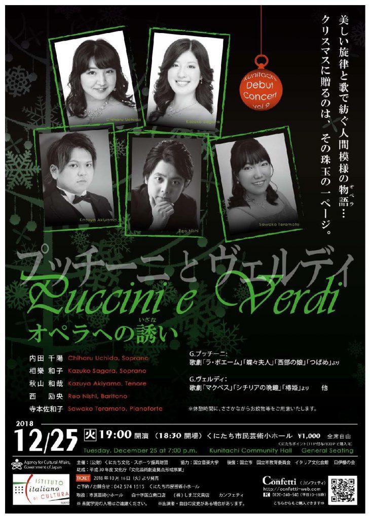Puccini e Verdi web flyerのサムネイル