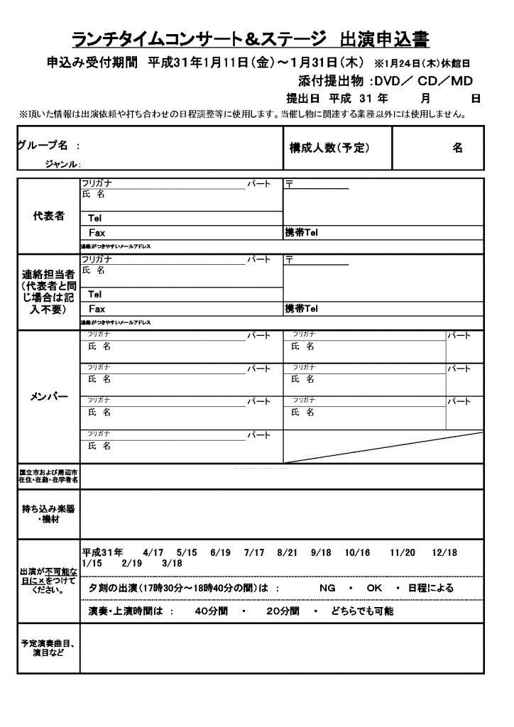 ランチタイム申し込み用紙2019のサムネイル