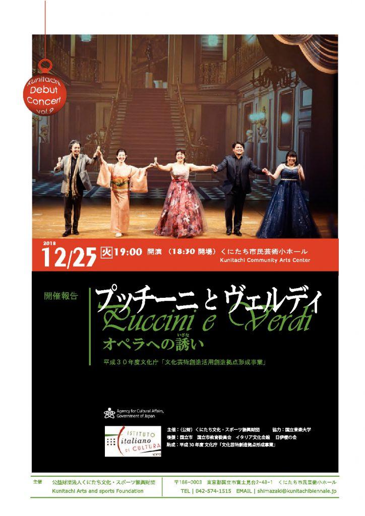 Puccini e Verdi 開催報告light-3のサムネイル