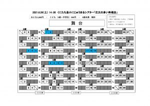 HP掲載用座席表のサムネイル