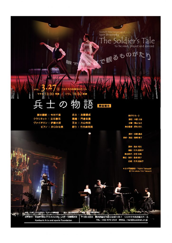 The Soldier's Tale Project Reportのサムネイル