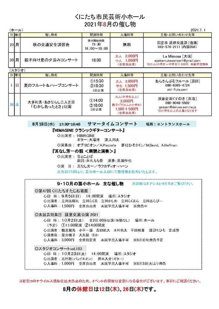2021年8月催し物7.2修正のサムネイル