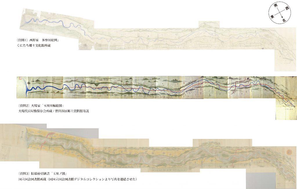 絵図比較(紀要)p36-37のサムネイル