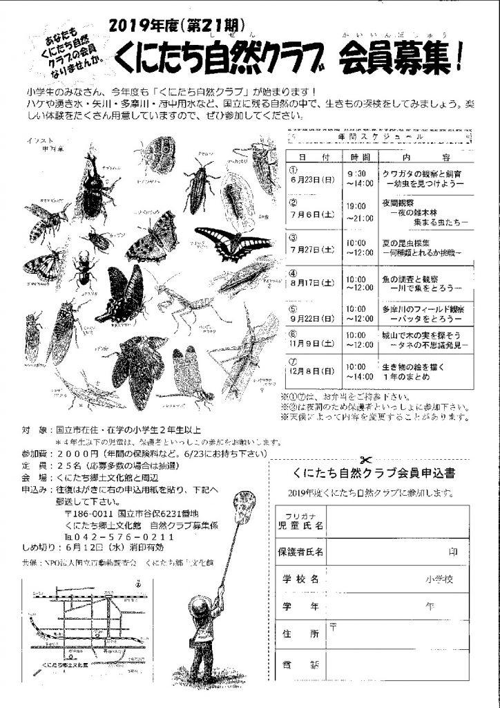 20190528自然クラブチラシのサムネイル
