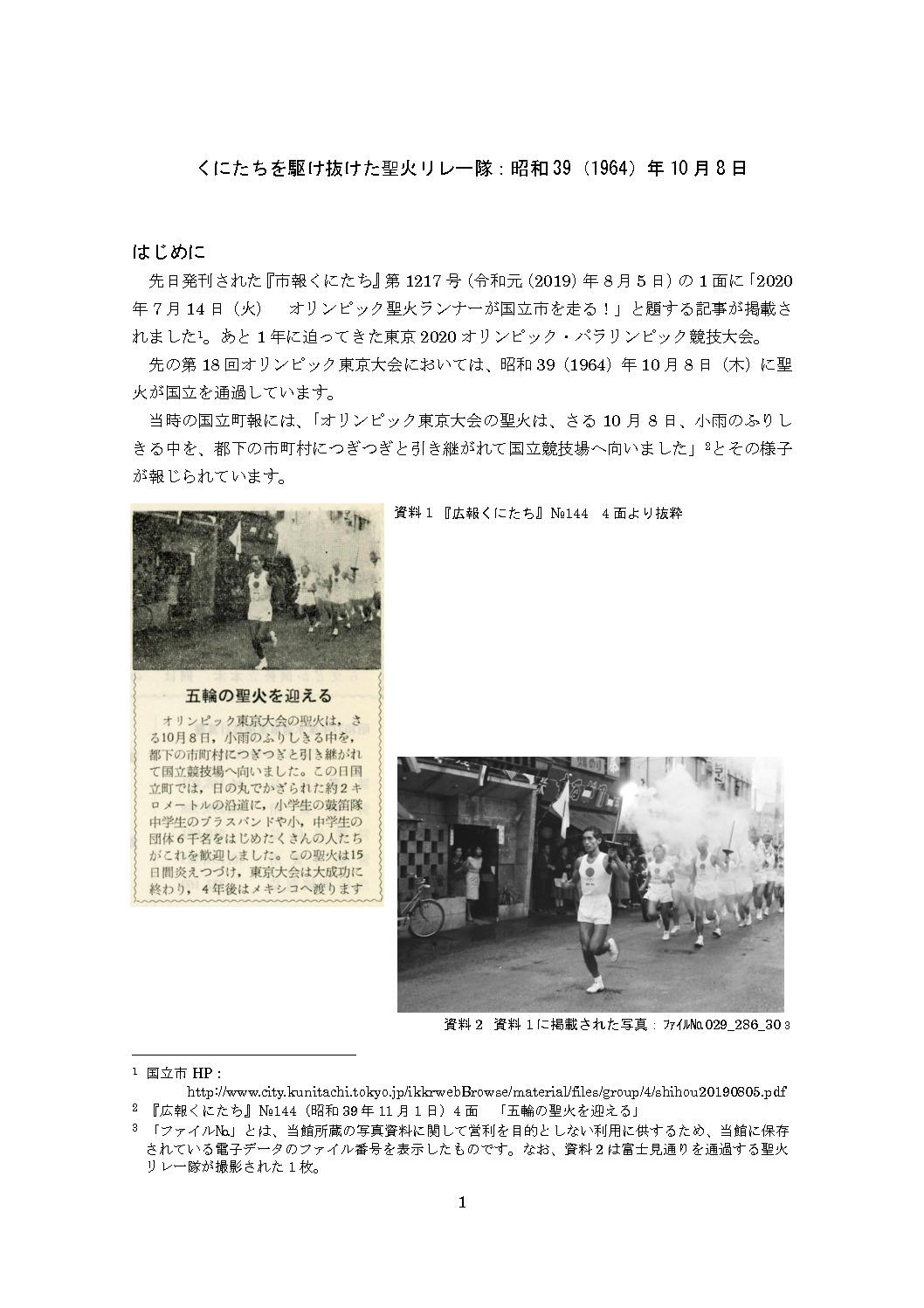 0808【写真紹介】聖火ランナーと旧国立駅舎のサムネイル