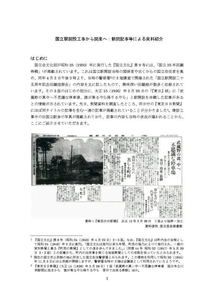 0907【資料紹介】旧国立駅舎のサムネイル