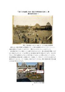 20200408【展示資料紹介】春季企画展休館による紹介-1のサムネイル