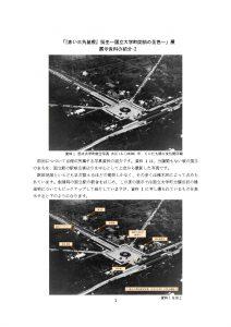 20200414【展示資料紹介】春季企画展休館による紹介-2のサムネイル
