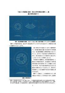 20200420【展示資料紹介】春季企画展休館による紹介-3のサムネイル