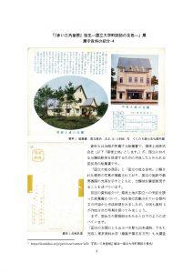 20200426-2【展示資料紹介】春季企画展休館による紹介-4のサムネイル
