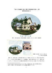 20200506【展示資料紹介】春季企画展休館による紹介-5のサムネイル
