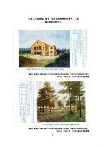 20200510【展示資料紹介】春季企画展休館による紹介-★のサムネイル