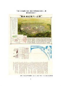 20200513【展示資料紹介】春季企画展休館による紹介-7のサムネイル