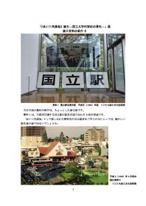20200524-2【展示資料紹介】春季企画展休館による紹介-8のサムネイル